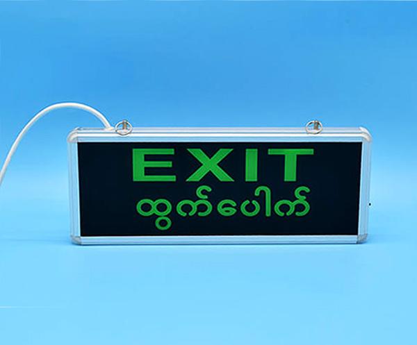 Emergency Exit Lighting GS-ES17