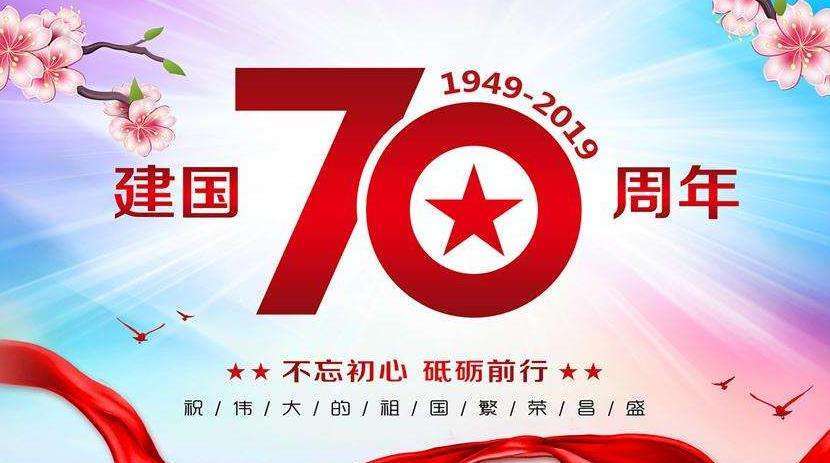 Celebrate the 70th Anniversary of the founding of the People's Republic of China!